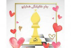 جام خانوادگی شطرنج